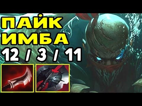 видео: ОБЗОР ЧЕМПИО�� П�ЙК - �ОВ�Я ИМБ� В league of legends / ЛИГ� ЛЕГЕ�Д