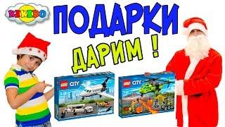 КОНКУРС!!!! Дарим Подарки!!! Как Камиль решил поймать Санта Клауса Лего Сити Кикидо