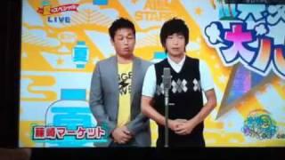 夏休みに放送した漫才! 藤崎マーケットはライも いいですが、漫才も格...