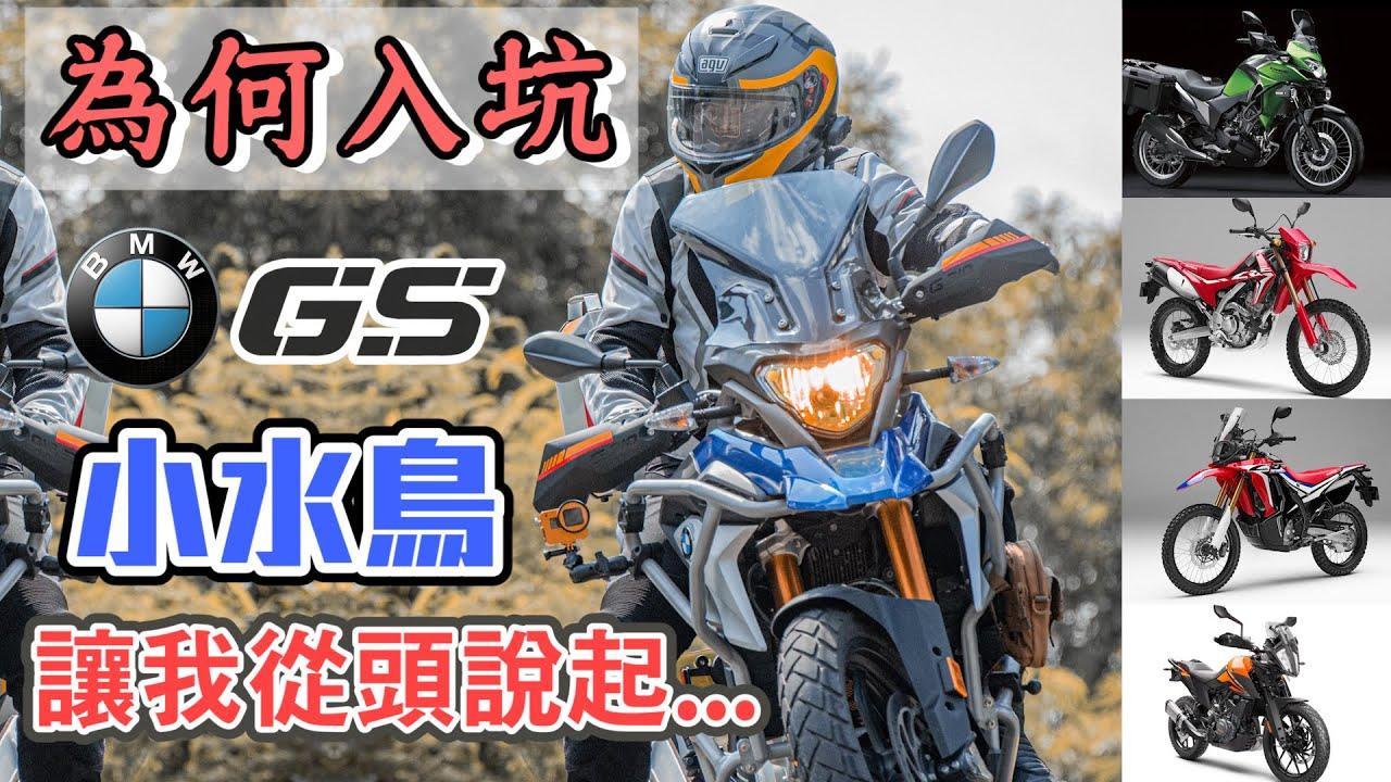 為何入手BMW G310GS? | KTM  |  Honda | Kawasaki | 它們不香嗎?【誠心分享】
