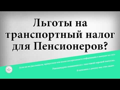 видео: Льготы на транспортный налог для Пенсионеров
