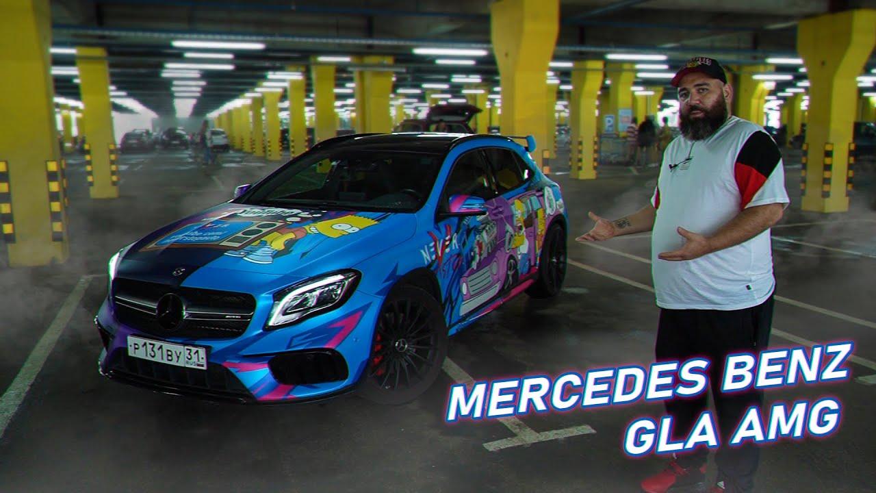 Mercedes GLA 45 AMG - Симпсон на стейдже!