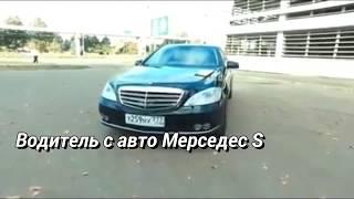 АРЕНДА МЕРСЕДЕС С ВОДИТЕЛЕМ В МОСКВЕ. Аренда авто на свадьбу. Водитель с Mersedes по найму.