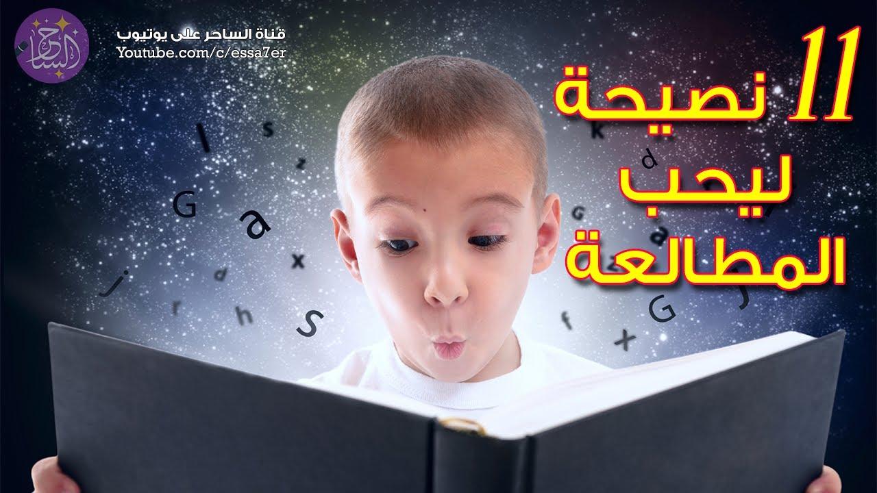 11 نصيحة تساعدك لتحبب أطفالك بالقراءة وتجعلهم من هواة المطالعة