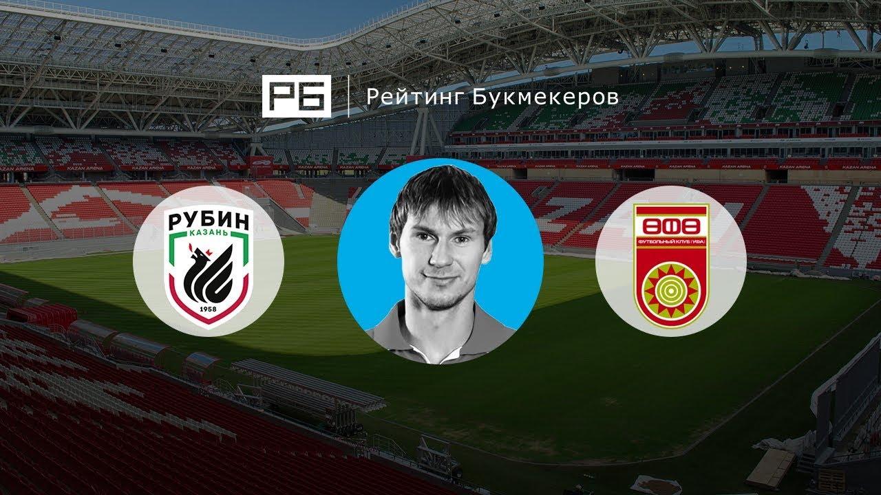 Уфа – Рубин прогноз на игру российской Премьер-лиги