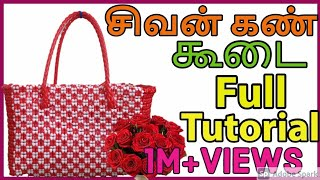 Tamil -Basic Sivan kan koodai Tutorial for beginners |Plastic wire koodai making  Tutorial / weaving