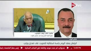 النائب إيهاب الطماوي: جلسة لمجلس النواب لنظر تعديلات وزارية على حكومة شريف إسماعيل