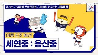 [2021 종별선수권대회] 세연중 vs 용산중_여중 E…