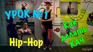 Хип-Хоп для начинающих. Урок 1. Кач. Dance Community Kompot.