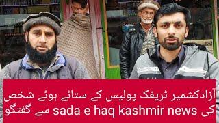 Azad kashmir Traffic Police transporters ke sath kia kar rai hai?