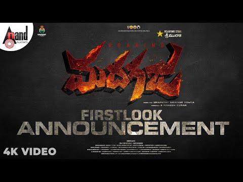 Madhagaja (Telugu) First Look Announcement Video | Sriimurali | Umapathy S Gowda | S.Mahesh Kumar