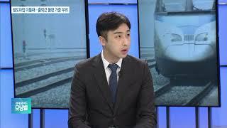 """철도파업 이틀째…국토부 """"노조 요구, 주31시간 근무"""""""