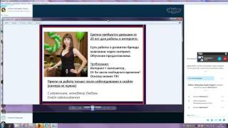 Собеседование по скайпу 1 Любовь Зубарева 02 02