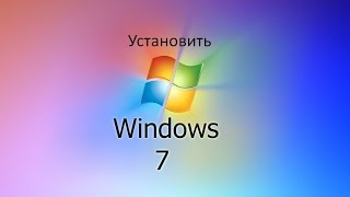 УСТАНОВИТЬ 💽 WINDOWS 7 + ДРАЙВЕРА + ПРОГРАММЫ + НАСТРОЙКИ