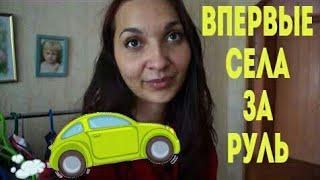 VLOG: Первый урок вождения // Кому нужен наш канал // Идти ли мне работать ?
