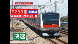 【鉄道走行音】E233系ケヨ506編成 海浜幕張→東京 京葉線 快速 東京行