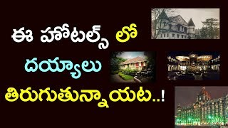 The Resident Ghost Of Taj Mahal Hotel | Unknown Facts Telugu | Picsar TV