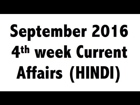 (Hindi) September 2016 4th week (26th-30th) Best Current Affairs MCQ GK