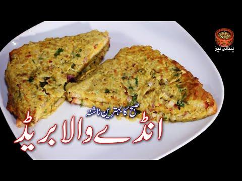 egg's-bread,-anday-wala-bread,-صبح-کا-ناشتہ-انڈے-والا-بریڈ-breakfast-egg's-bread-#bread-#eggs-(pk)