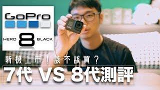 GoPro Hero 8 新機上市該不該買? | 7代與8代比較 | Brave Studios