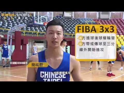 籃球》三對三成亞運項目 規則報你知 - YouTube