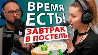 Завтрак в Постель / Время Есть / Быстрые Рецепты