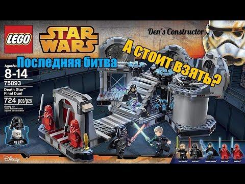 Lego 75093: Death Star Final Duel/Последняя схватка на Звезде смерти. Обзор на русском