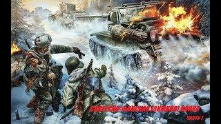 Советско-финская (зимняя) война часть 1