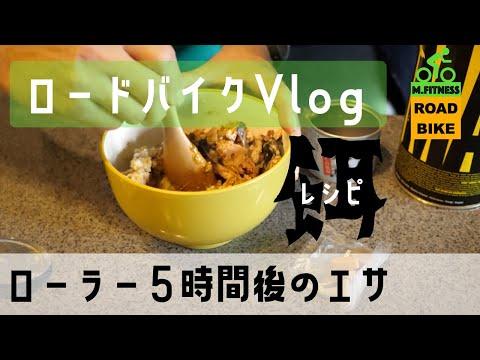 ロードバイク【ローラー5時間mocoが好きなコース&-vlog】