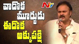Nagababu Angry Speech @ Khaidi No 150 Pre Release Event || Mega Star Chiranjeevi, Kajal