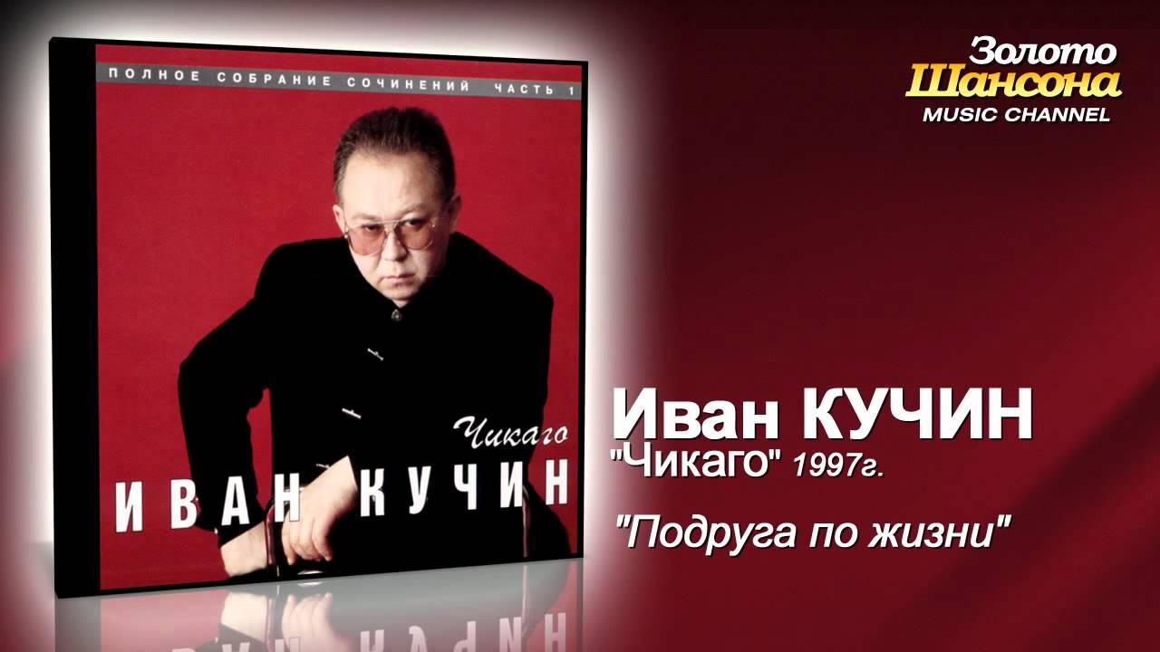 Иван Кучин - Волк-одиночка №596117 - mp3 скачать