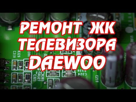 видео: Ремонт жк телевизора daewoo.