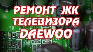 видео СВЧ | Ремонт Микроволновых, DVD, LCD, ЖК телевизоров своими руками.