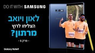 מרתון הקלוריות של סמסונג | פרק 6 | לאון ויואב ברגע האמת