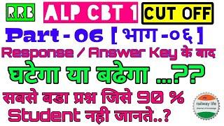 RRB alp CBT1 Cut off part - 6   Answer key / Response sheet के बाद cut off घटेगा या बढेगा.?