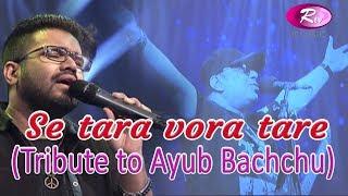 Shei tara Vora Rate | Trubute to Ayub Bacchu | Rtv Music