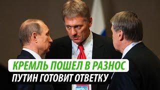 Кремль пошел в разнос. Путин готовит ответку