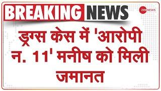 Cruise Party Drugs Case में Accused Manish Rajgaria को मिली NDPS Court से जमानत | Aryan Khan