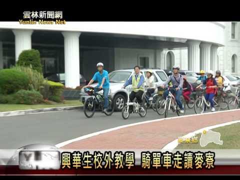 雲林新聞網 麥寮興華國小單車戶外教學