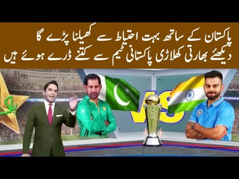 India Scared of Pakistani Cricket Team | Champions Trophy 2017 | Ind Vs Pak thumbnail