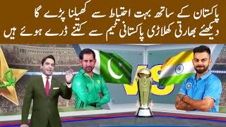 (0.01 MB) India Scared of Pakistani Cricket Team | Champions Trophy 2017 | Ind Vs Pak Mp3