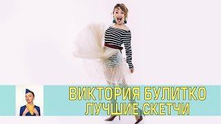 Виктория Булитко - Лучшие приколы #НаТроих