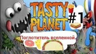 Tasty Planet1Поглотитель вселенной.