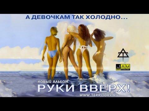Песня Руки Вверх - Альбом А девочкам так холодно (2004) в mp3 256kbps