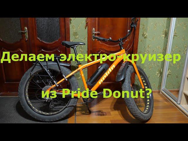 Мечты об электро-круизере на базе фетбайка Pride Donut 6.1