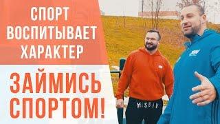 Спорт - сила! Кирилл Шимко, Вячеслав Хоронеко и Юрий Царёв в социальном ролике СТВ