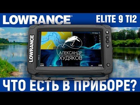 Lowrance Elite 9 TI2. Что есть в приборе?