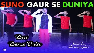 Suno Gaur Se Duniya Walo | Bhola Sir | Bhola Dance Group | Sam & Dance Group Dehri On Sone Rohtas