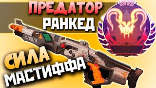 УБИЛ ФУЛ Отряд на ПРЕДАТОРЕ - Ранкед с LG Exens и CC Wrugb - qadRaT Apex Legends Стрим #66