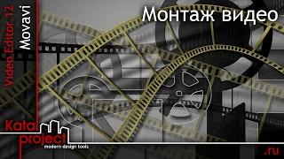 Movavi Video Editor 12. Монтаж видео *KatalProject*